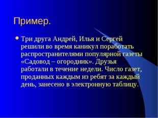 Пример. Три друга Андрей, Илья и Сергей решили во время каникул поработать ра