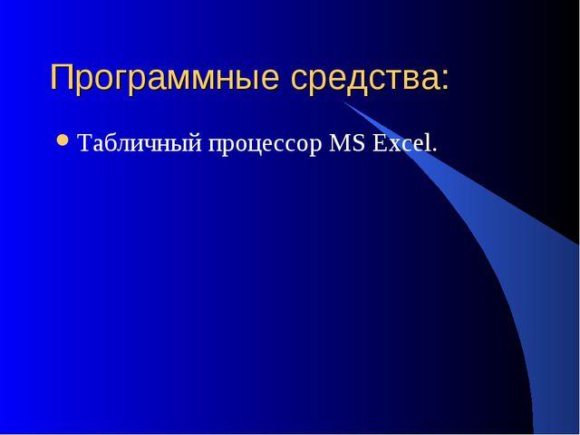Программные средства: Табличный процессор MS Excel.