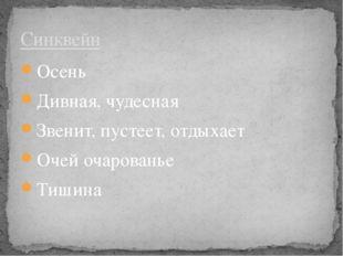 Осень Дивная, чудесная Звенит, пустеет, отдыхает Очей очарованье Тишина Синкв