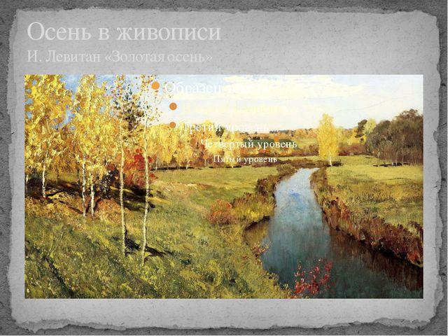 Осень в живописи И. Левитан «Золотая осень»