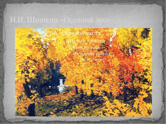 И.И. Шишкин «Осенний лес»