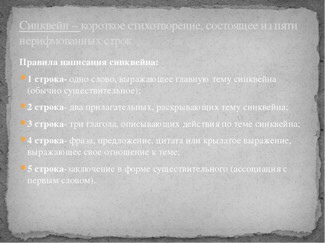 Правила написания синквейна: 1 строка-одно слово, выражающее главную тему си...