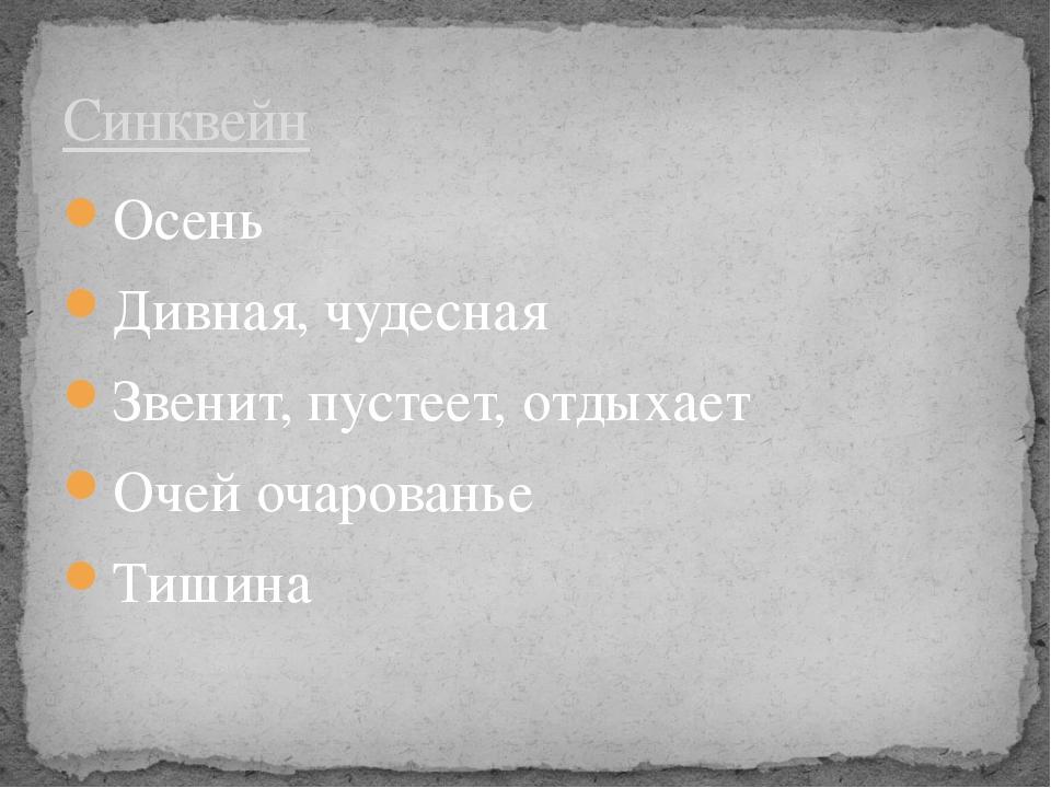 Осень Дивная, чудесная Звенит, пустеет, отдыхает Очей очарованье Тишина Синкв...
