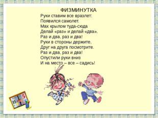 http://aida.ucoz.ru ФИЗМИНУТКА Руки ставим все вразлет: Появился самолет. Ма