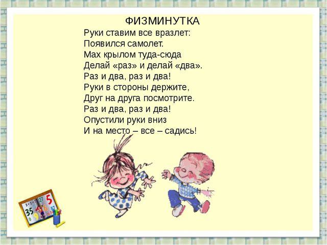 http://aida.ucoz.ru ФИЗМИНУТКА Руки ставим все вразлет: Появился самолет. Ма...