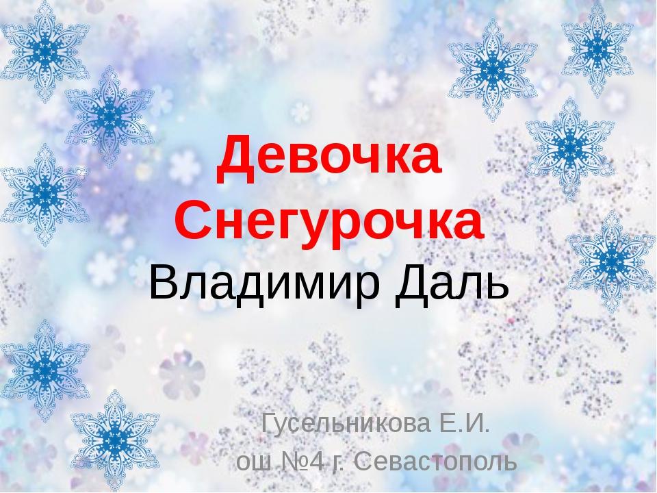 Девочка Снегурочка Владимир Даль Гусельникова Е.И. ош №4 г. Севастополь
