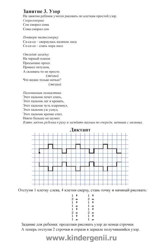 Графический диктант для дошкольников. Рисуем по клеточкам узор