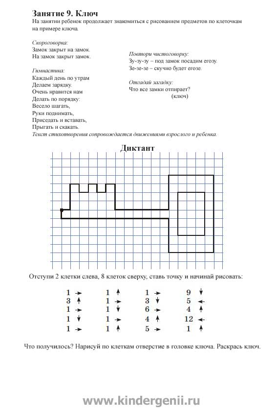 Графический диктант для дошкольников. Рисование по клеточкам ключа