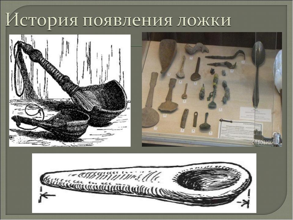 История ложки с картинками