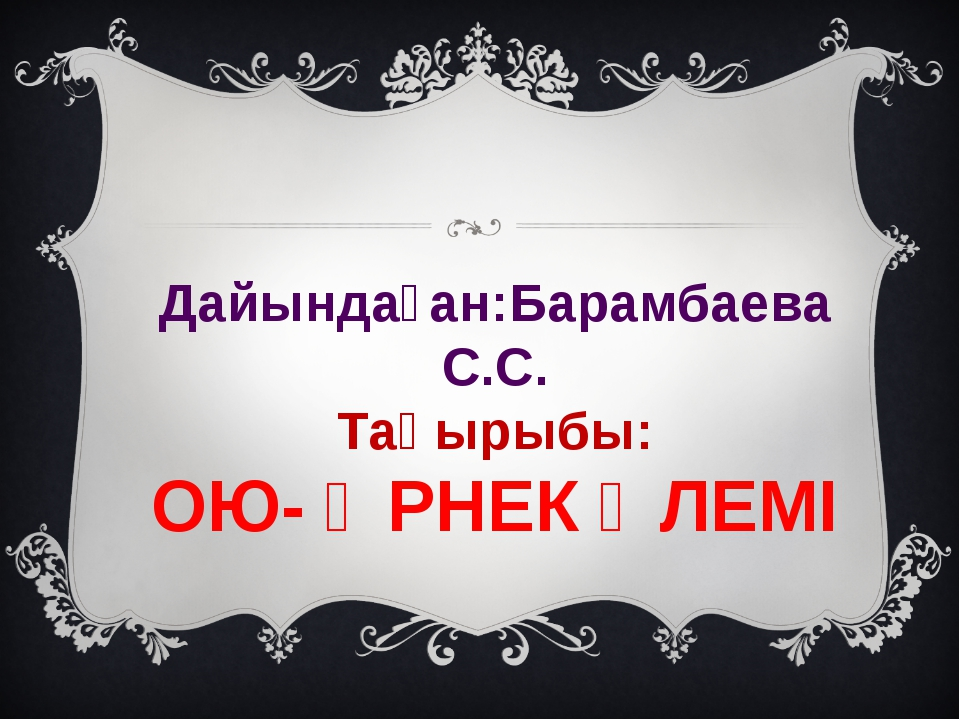 Дайындаған:Барамбаева С.С. Тақырыбы: ОЮ- ӨРНЕК ӘЛЕМІ