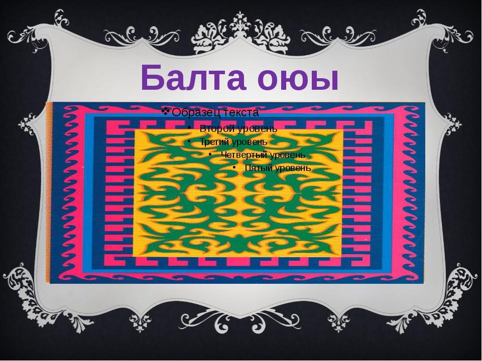 Балта оюы