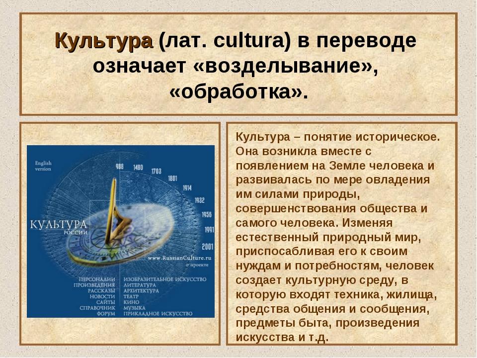 Культура (лат. cultura) в переводе означает «возделывание», «обработка». Кул...