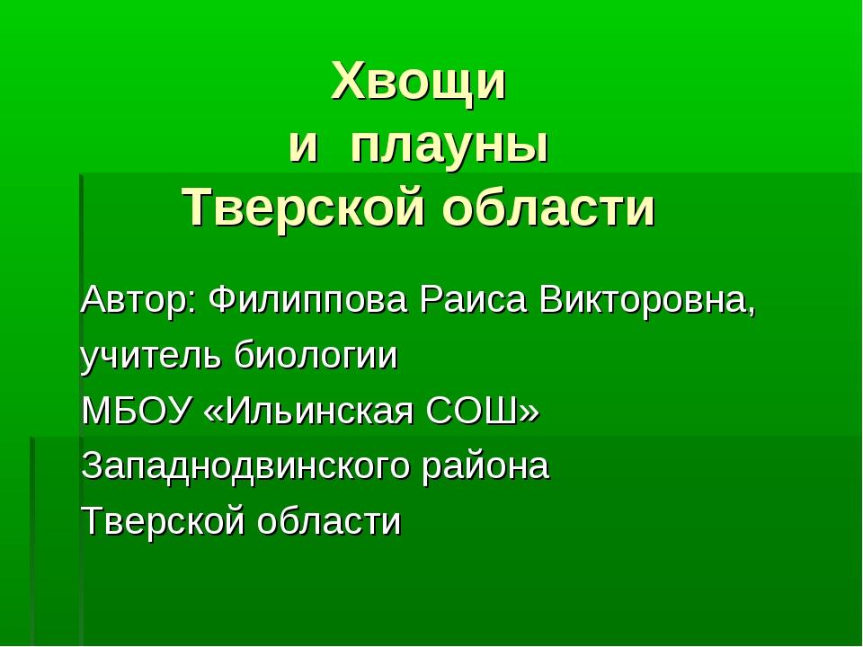 Хвощи и плауны Тверской области Автор: Филиппова Раиса Викторовна, учитель б...