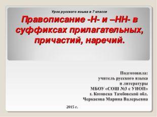 Урок русского языка в 7 классе Правописание -Н- и –НН- в суффиксах прилагател