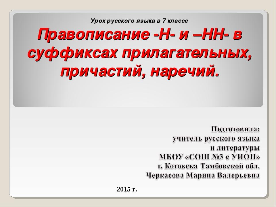 Урок русского языка в 7 классе Правописание -Н- и –НН- в суффиксах прилагател...