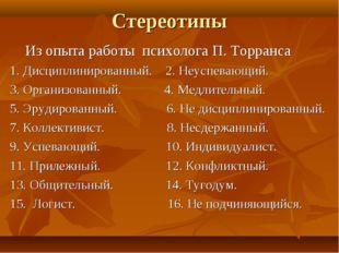 Стереотипы Из опыта работы психолога П. Торранса 1. Дисциплинированный. 2. Не