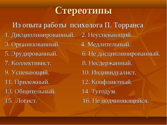 Стереотипы Из опыта работы психолога П. Торранса 1. Дисциплинированный. 2. Не...