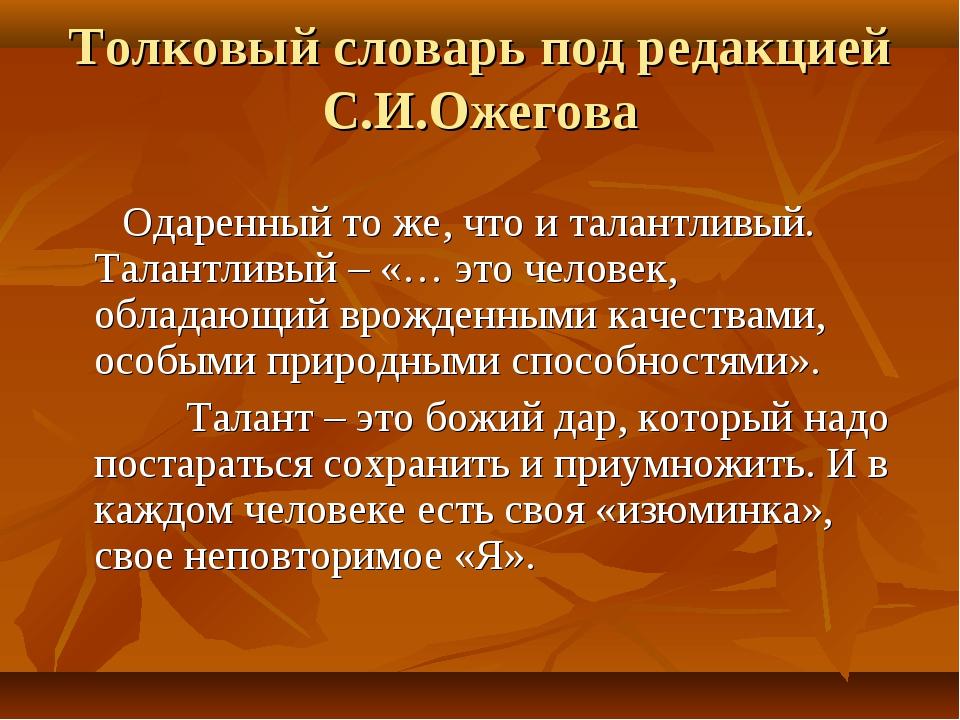Толковый словарь под редакцией С.И.Ожегова Одаренный то же, что и талантливый...