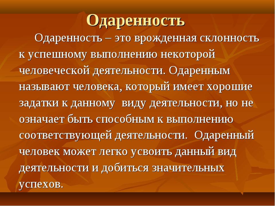 Одаренность Одаренность – это врожденная склонность к успешному выполнению не...