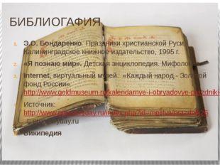 БИБЛИОГАФИЯ Э.О. Бондаренко Праздники христианской Руси, Калининградское книж