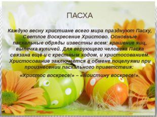 ПАСХА Каждую весну христиане всего мира празднуют Пасху, Светлое Воскресение