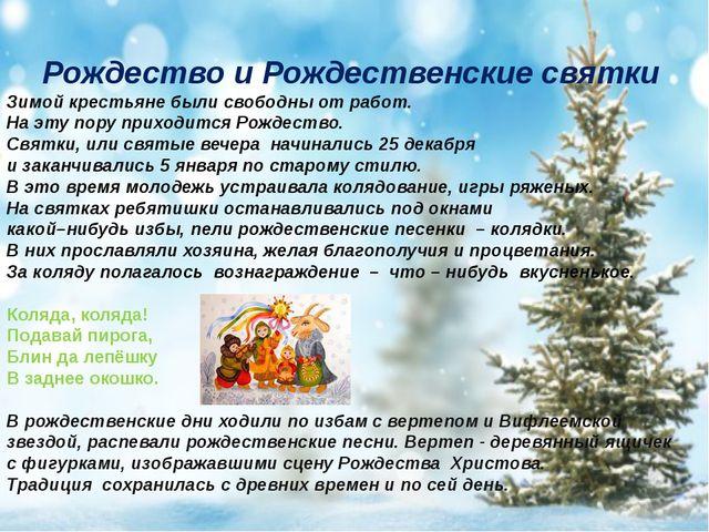 Рождество и Рождественские святки Зимой крестьяне были свободны от работ. На...