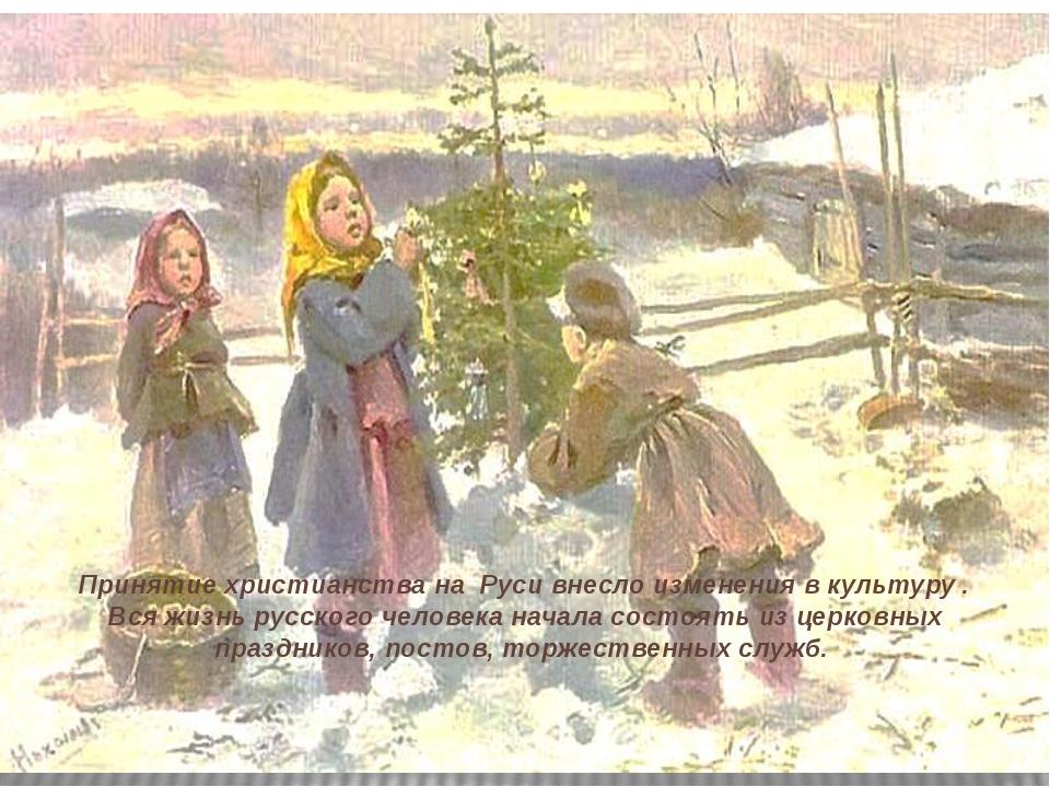 Принятие христианства на Руси внесло изменения в культуру . Вся жизнь русско...