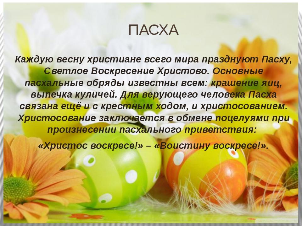 ПАСХА Каждую весну христиане всего мира празднуют Пасху, Светлое Воскресение...