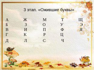 А Ж М Т Щ Б З О У Э В И П Ф Я Г К Р Ц Д Л С Ч 3 этап. «Ожившие буквы»
