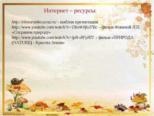 Интернет – ресурсы: http://elenaranko.ucoz.ru/ - шаблон презентации http://ww...