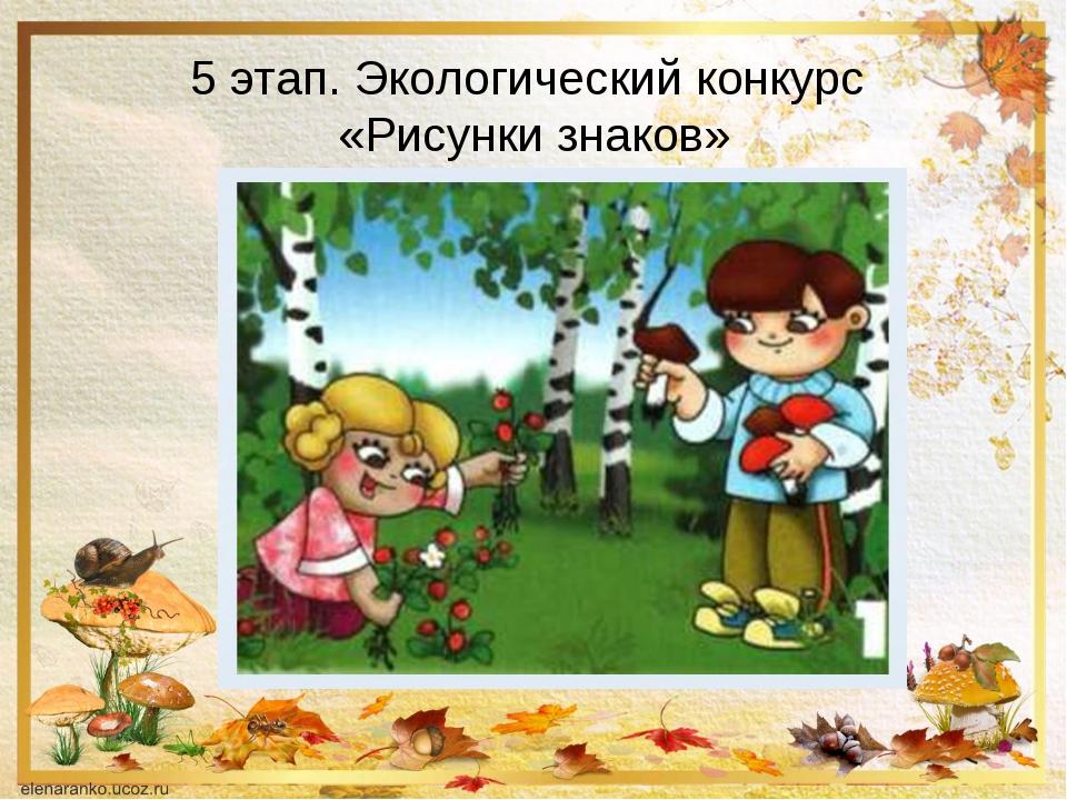 5 этап. Экологический конкурс «Рисунки знаков»