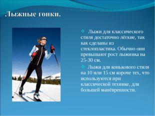 Лыжи для классического стиля достаточно лёгкие, так как сделаны из стеклопла