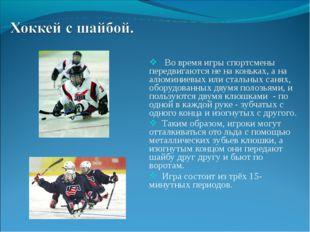 Во время игры спортсмены передвигаются не на коньках, а на алюминиевых или с