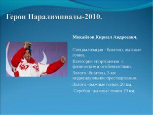 Михайлов Кирилл Андреевич. Специализация : биатлон, лыжные гонки. Категория с