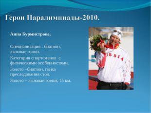 Анна Бурмистрова. Специализация : биатлон, лыжные гонки. Категория спортсмено
