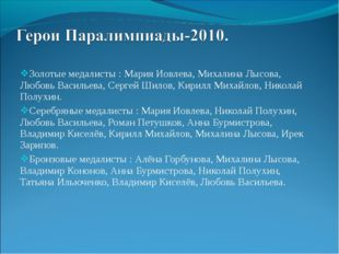 Золотые медалисты : Мария Иовлева, Михалина Лысова, Любовь Васильева, Сергей