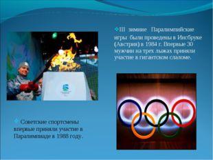 III зимние Паралимпийские игры были проведены в Инсбруке (Австрия) в 1984