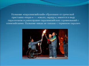 Название «паралимпийский» образовано от греческой приставки «παρα-»— «около