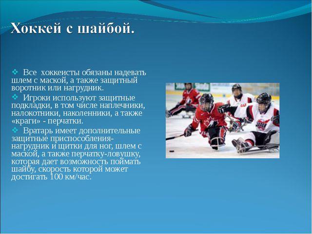 Все хоккеисты обязаны надевать шлем с маской, а также защитный воротник или...