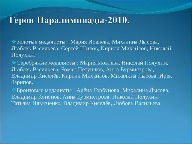 Золотые медалисты : Мария Иовлева, Михалина Лысова, Любовь Васильева, Сергей...