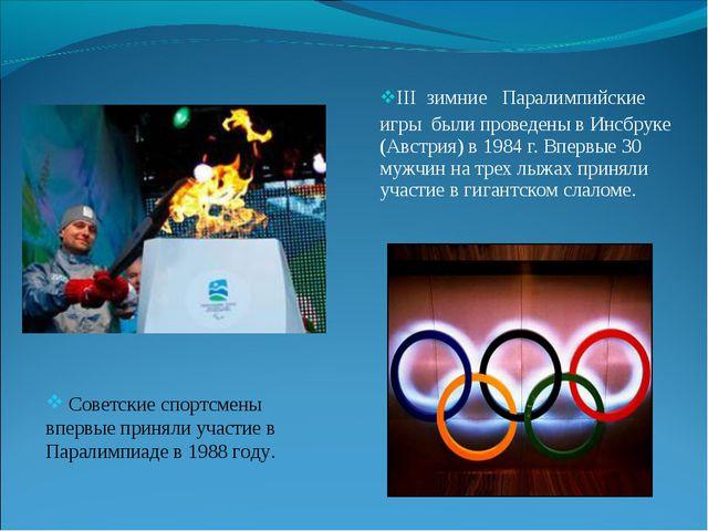 III зимние Паралимпийские игры были проведены в Инсбруке (Австрия) в 1984...