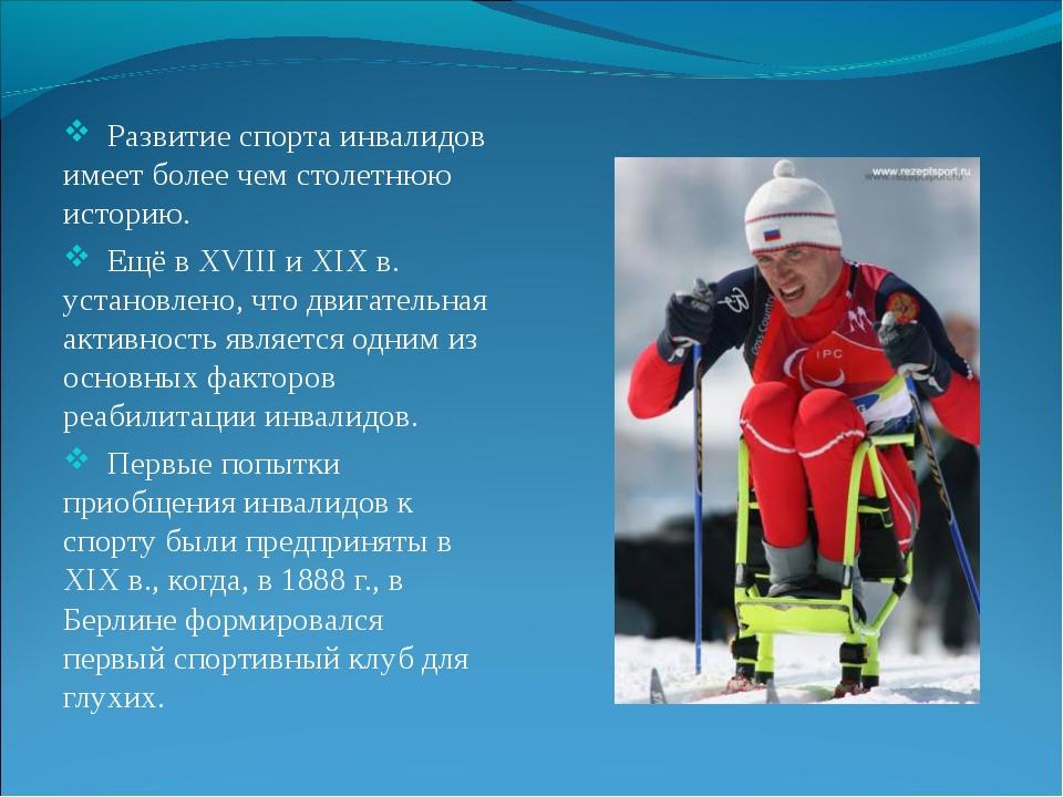 Развитие спорта инвалидов имеет более чем столетнюю историю. Ещё в XVIII и X...