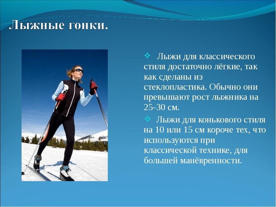 Лыжи для классического стиля достаточно лёгкие, так как сделаны из стеклопла...