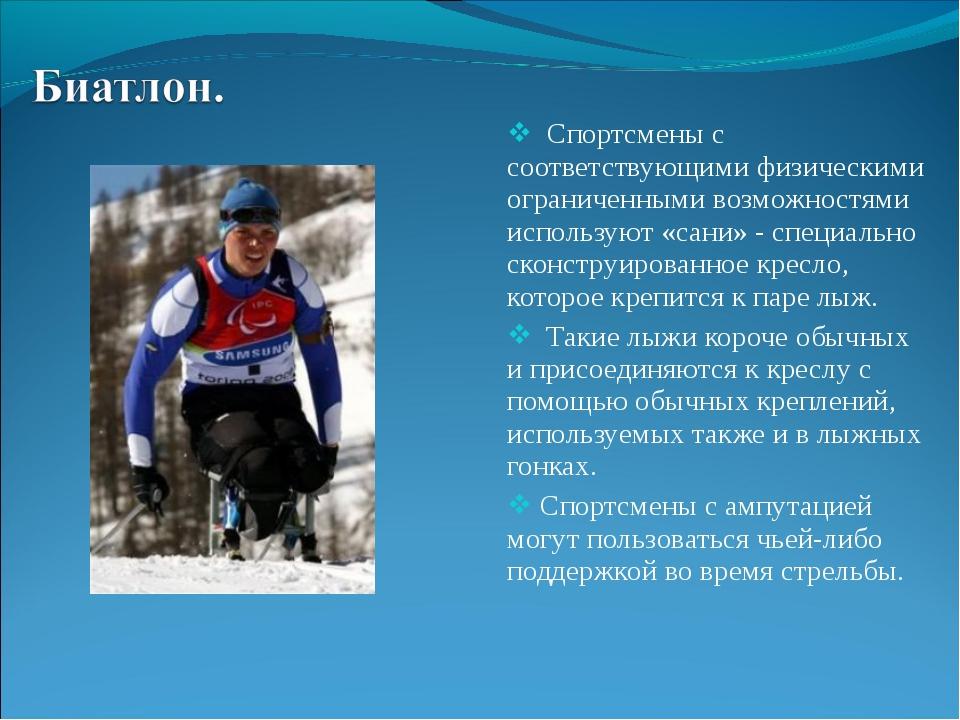 Спортсмены с соответствующими физическими ограниченными возможностями исполь...