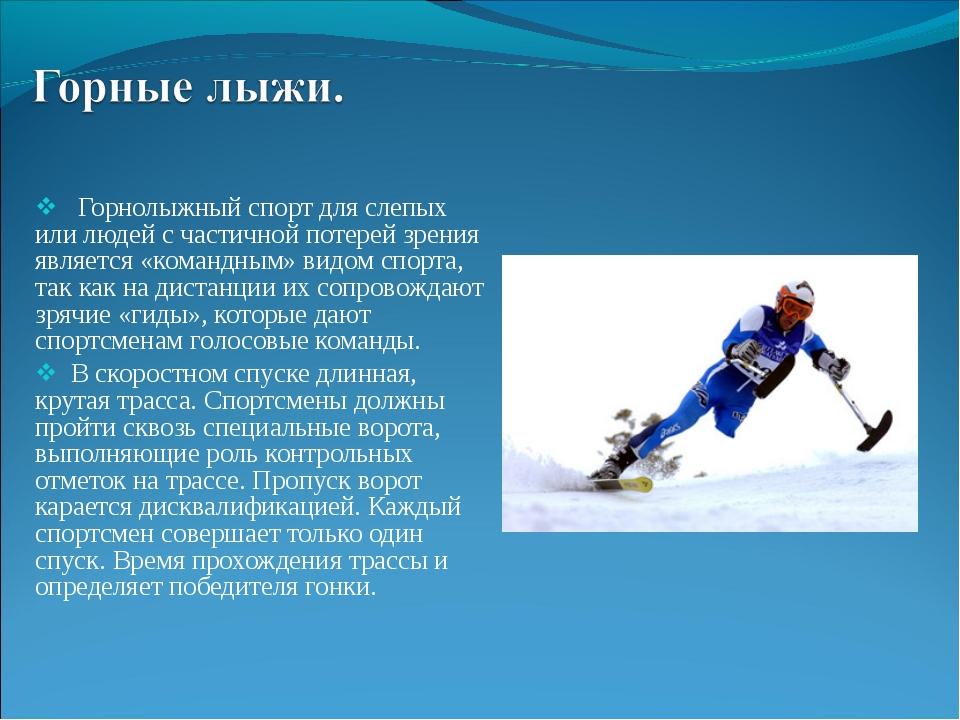 Горнолыжный спорт для слепых или людей с частичной потерей зрения является «...