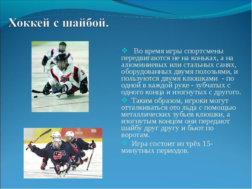 Во время игры спортсмены передвигаются не на коньках, а на алюминиевых или с...