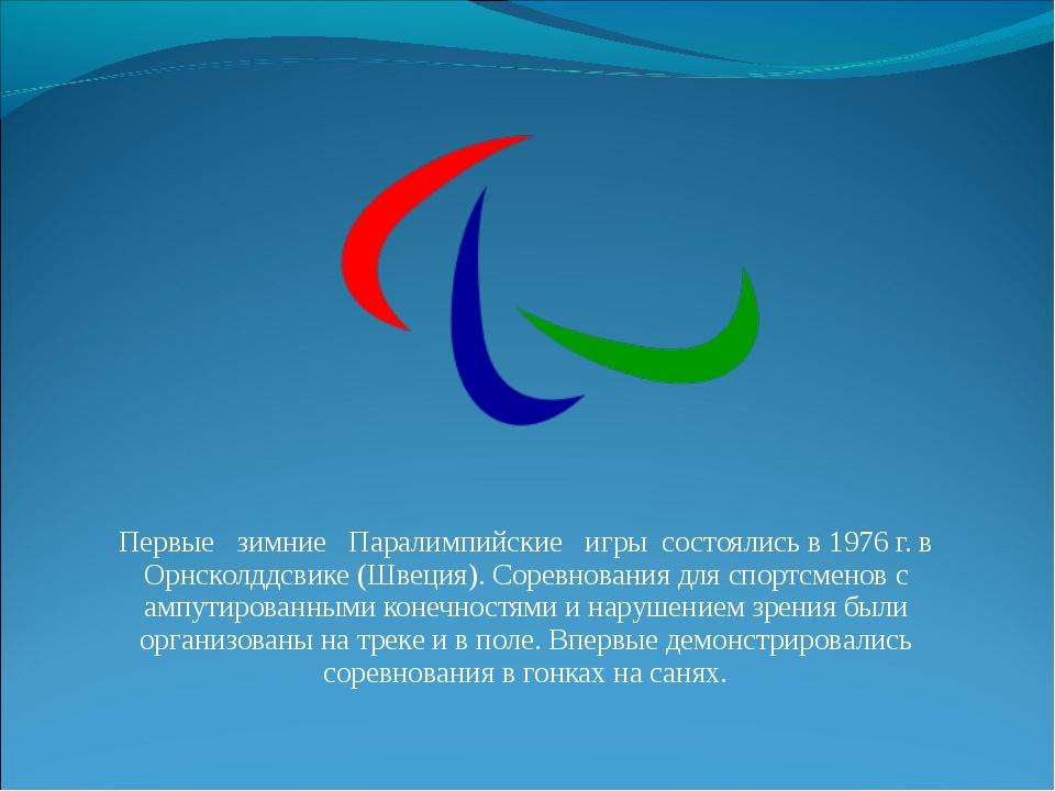 Первые зимние Паралимпийские игры состоялись в 1976 г. в Орнсколддсви...