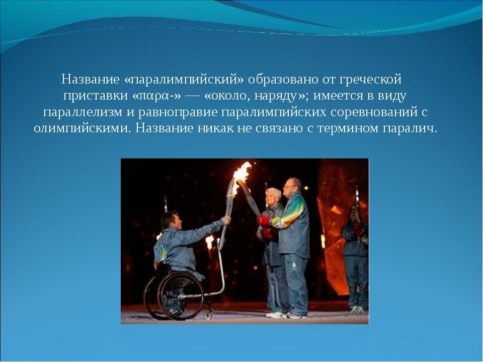 Название «паралимпийский» образовано от греческой приставки «παρα-»— «около...