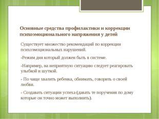 Основные средства профилактики и коррекции психоэмоционального напряжения у д