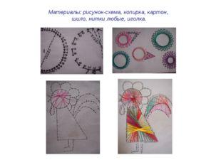 Материалы: рисунок-схема, копирка, картон, шило, нитки любые, иголка.